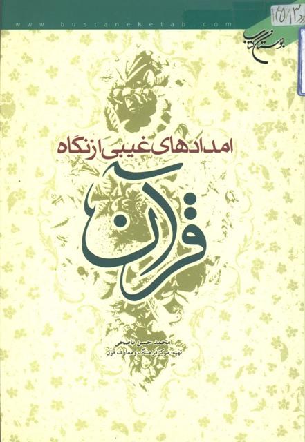 امداد های غیبی از نگاه قرآن