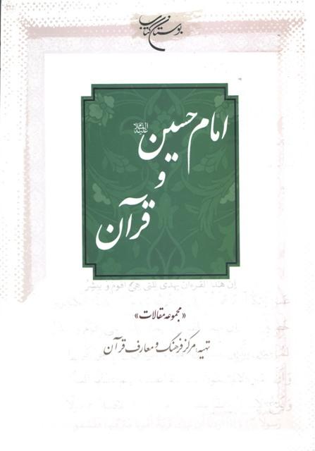 امام حسین علیه السلام و قرآن «مجموعه مقالات»