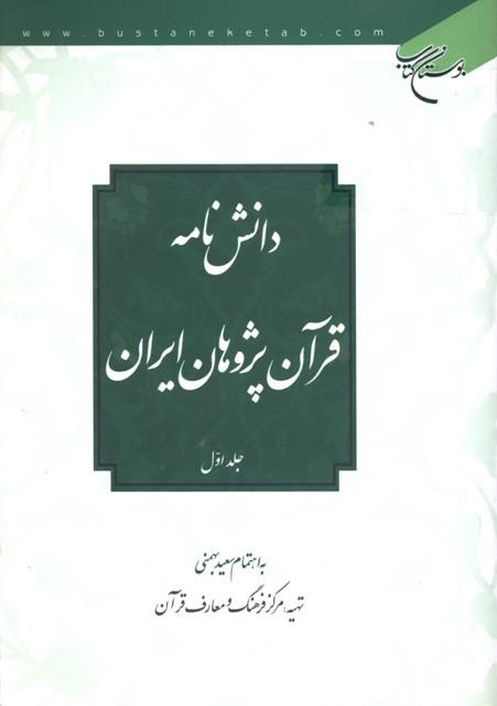 دانشنامه قرآن پژوهان ایران