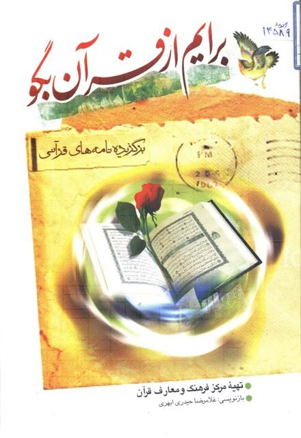برایم از قرآن بگو