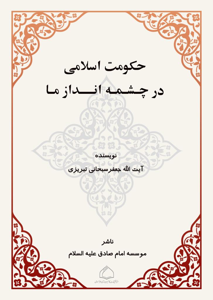 حکومت اسلامی در چشمه انداز ما