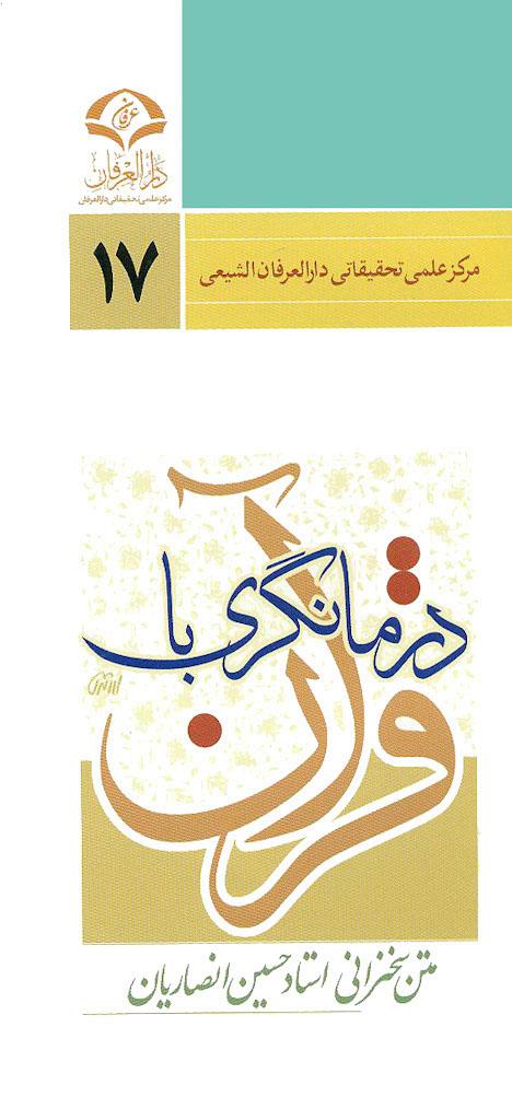 درمانگری با قرآن