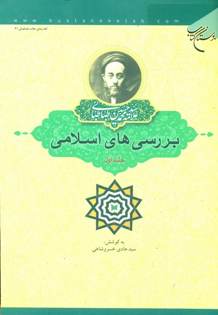 بررسیهای اسلامی