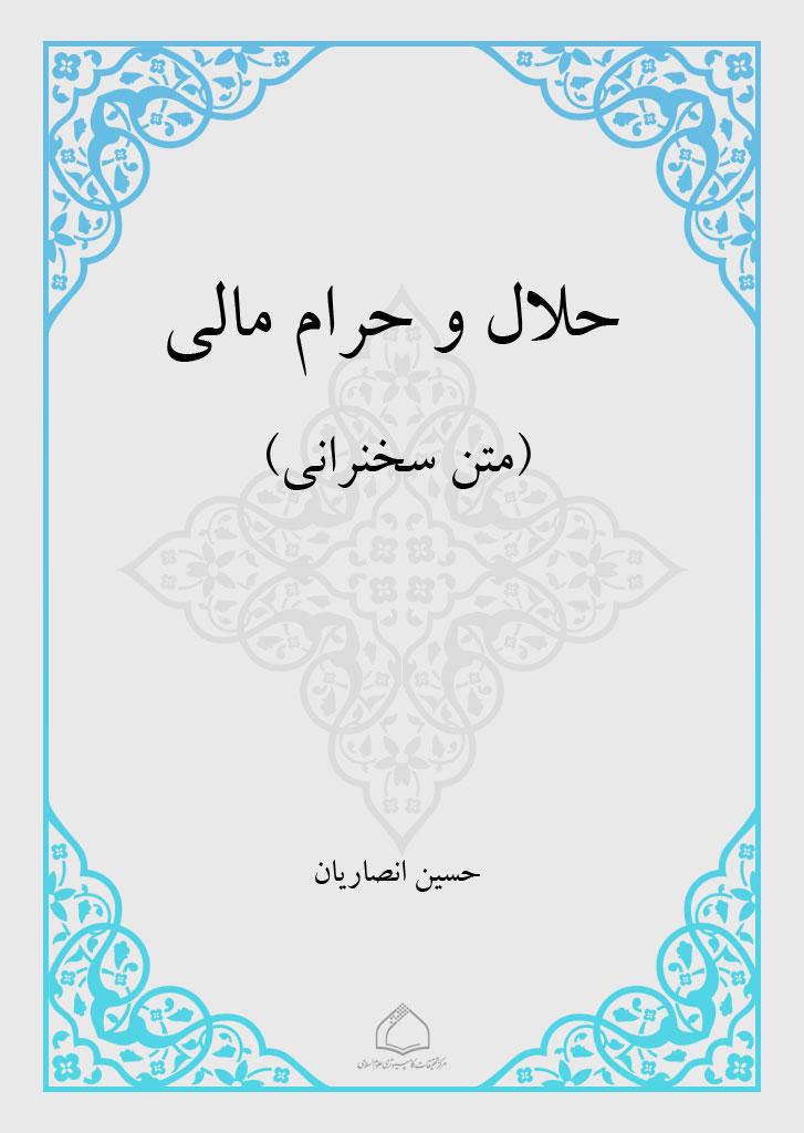 حلال و حرام مالی(متن سخنرانی)
