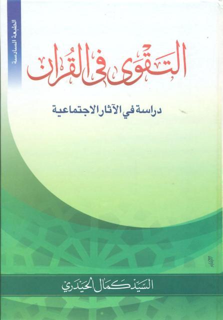 التقوی في القرآن