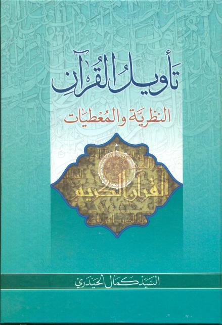 تاویل القرآن النظریه و المعطیات