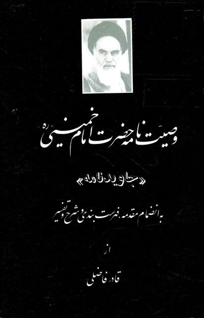 وصیت نامه حضرت امام خمینی (جاوید نامه)
