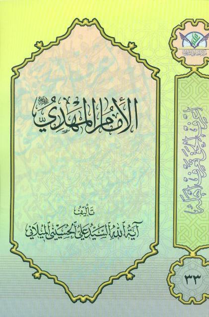 الإمام المهدي (علیه السلام)