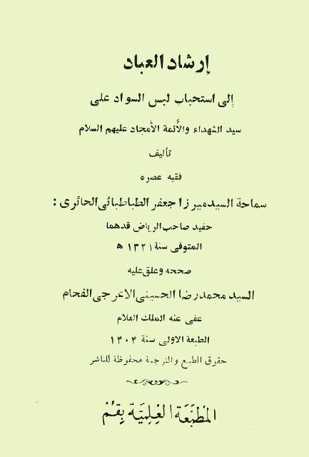 ارشاد العباد الی استحباب لبس السواد علی سید الشهداء و الائمه الامجاد علیهم السلام