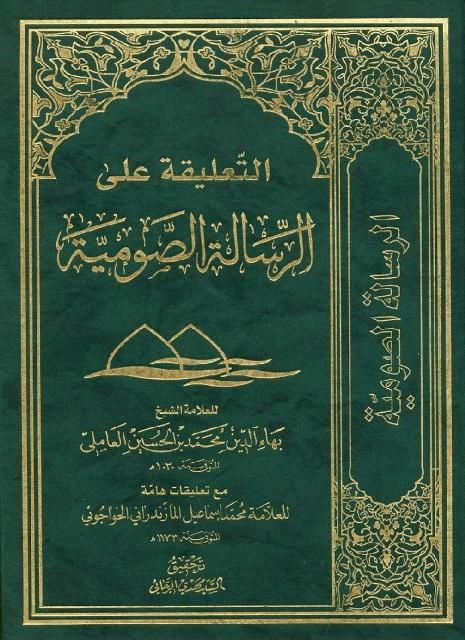 التعلیقه علی الرساله الصومیه (للشیخ البهایی)