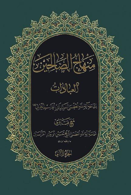 منهاج الصالحین (للوحید)