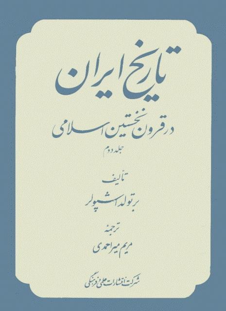 تاریخ ایران در قرون نخستین اسلامی