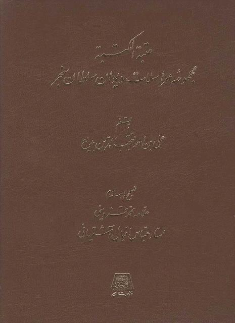 عتبة الکتبة: مجموعه مراسلات دیوان سلطان سنجر