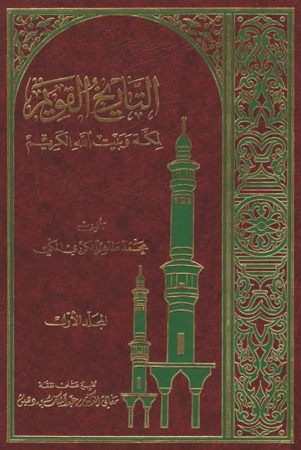 التاريخ القويم لمکة و بيت الله الکريم