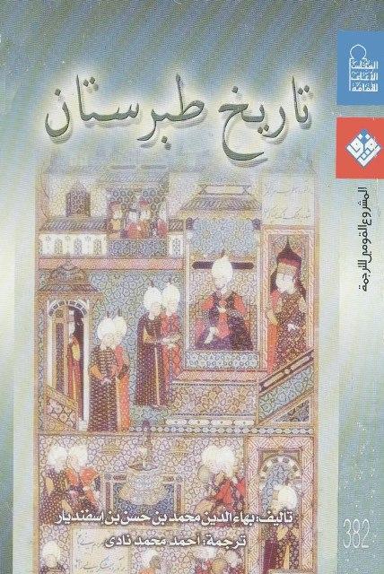 تاريخ طبرستان