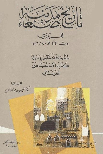 تاريخ مدينة صنعاء للرازي و کتاب الإختصاص للعرشاني