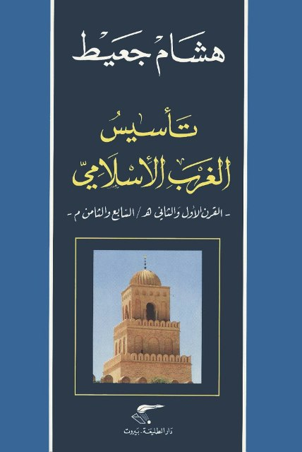 تأسیس الغرب الإسلامی