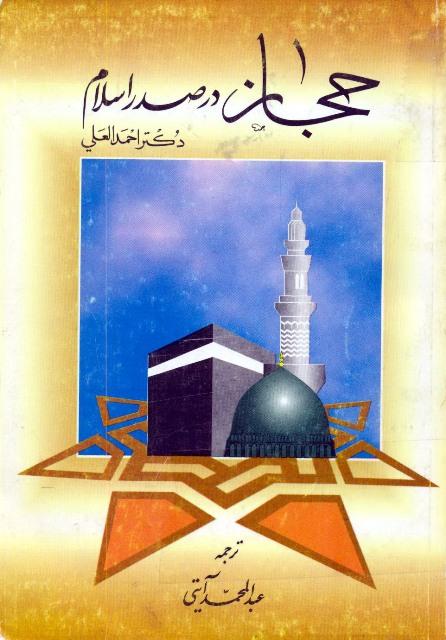 حجاز در صدر اسلام