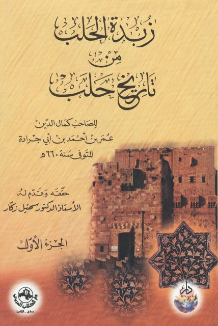 زبدة الحلب من تاریخ حلب