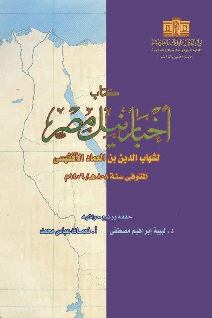 أخبار نیل مصر