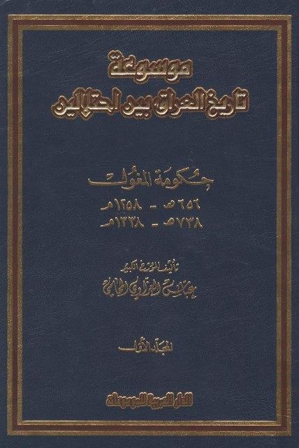 موسوعة تاریخ العراق بین إحتلالین