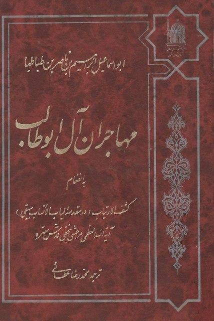مهاجران آل ابوطالب (ترجمه)