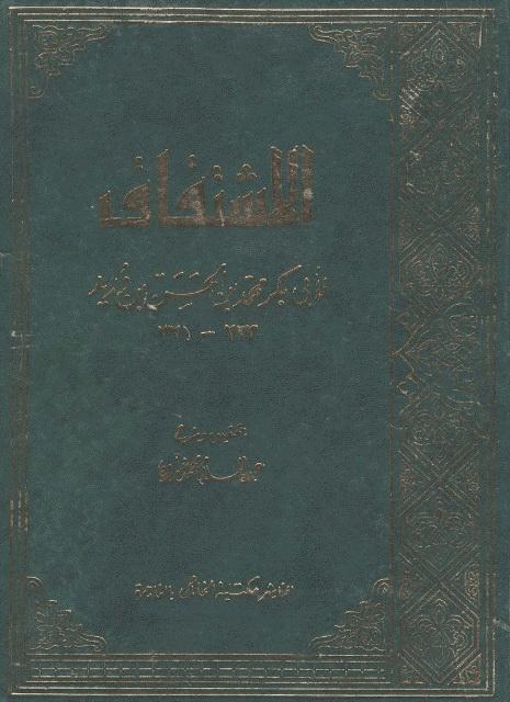 کتاب الاشتقاق