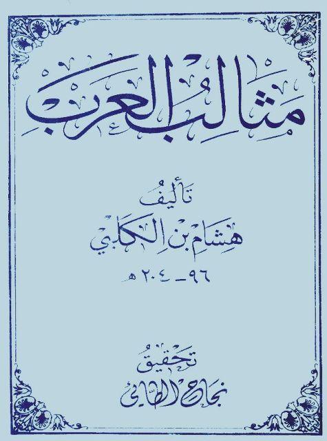 مثالب العرب