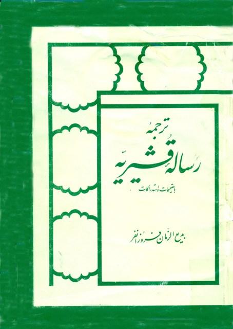 ترجمه رساله قشیریه