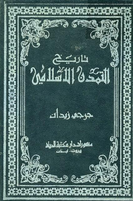 تاريخ التمدن الإسلامي