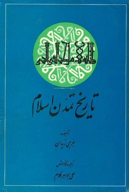 تاریخ تمدن اسلام (ترجمه)