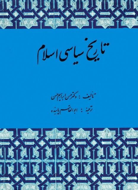 تاریخ سیاسی اسلام (ترجمه)