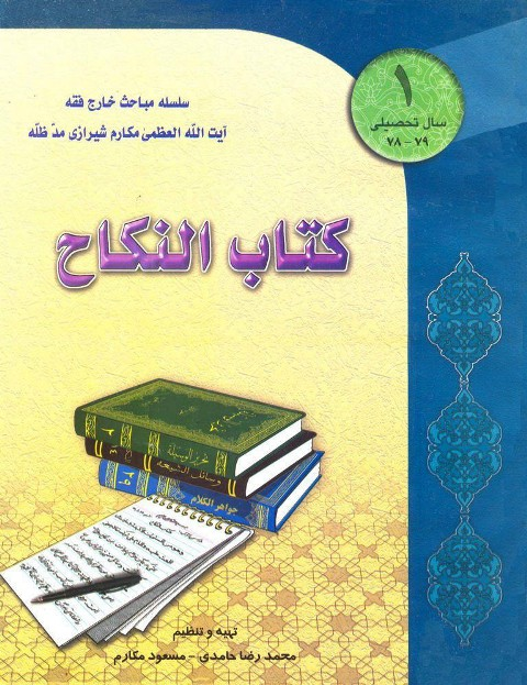 کتاب النکاح (للمکارم )