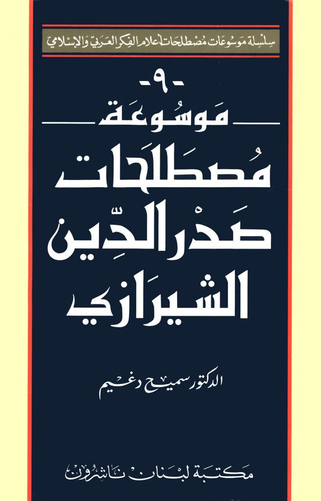 موسوعة مصطلحات صدرالدین الشیرازي