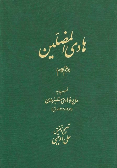 هادی المضلین (در علم کلام)