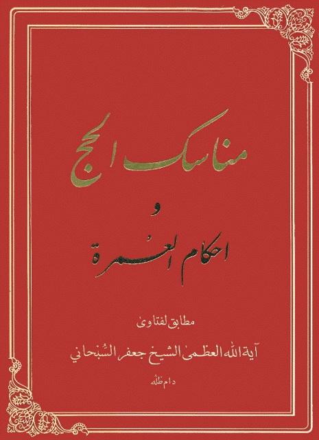 مناسک الحج و العمره