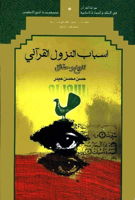 أسباب النزول القرآني