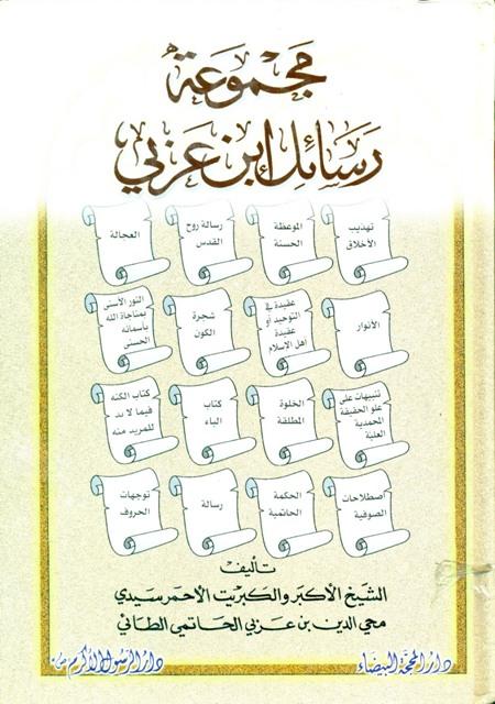 مجموعة رسائل ابن عربي