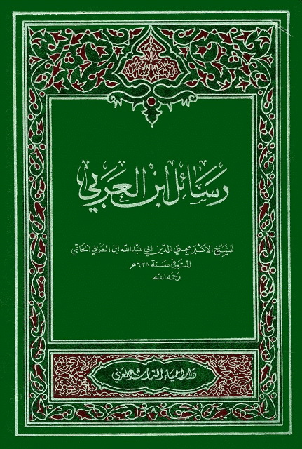 رسائل ابن العربي