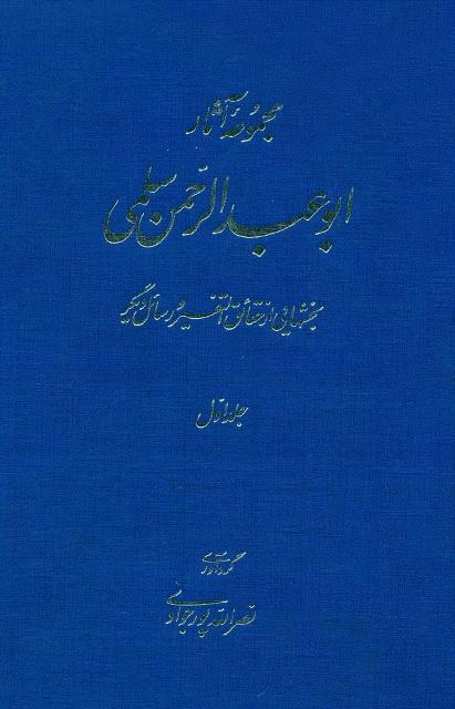 مجموعه آثار ابوعبدالرحمن سلمی