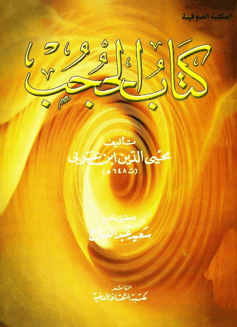 کتاب الحجب