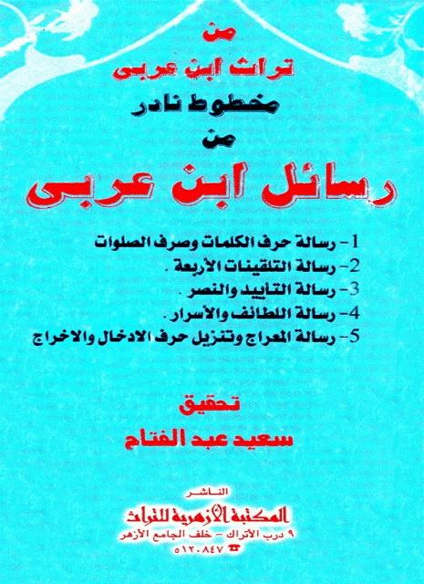 مخطوط نادر من رسایل ابن عربی