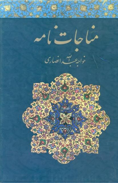مناجات نامه خواجه عبد الله انصاری
