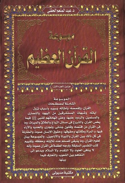 موسوعة القرآن العظیم
