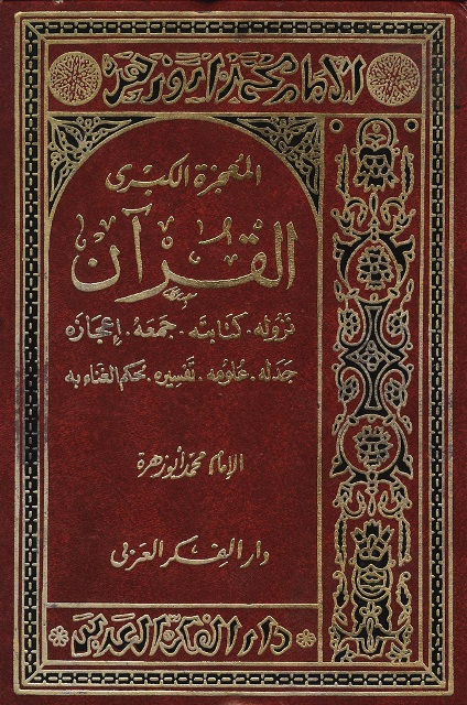 المعجزة الکبری القرآن