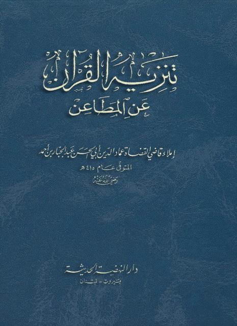 تنزیه القرآن عن المطاعن