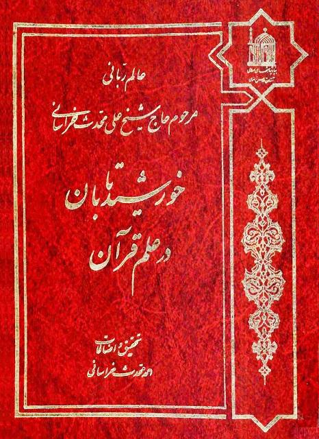 خورشید تابان در علم قرآن
