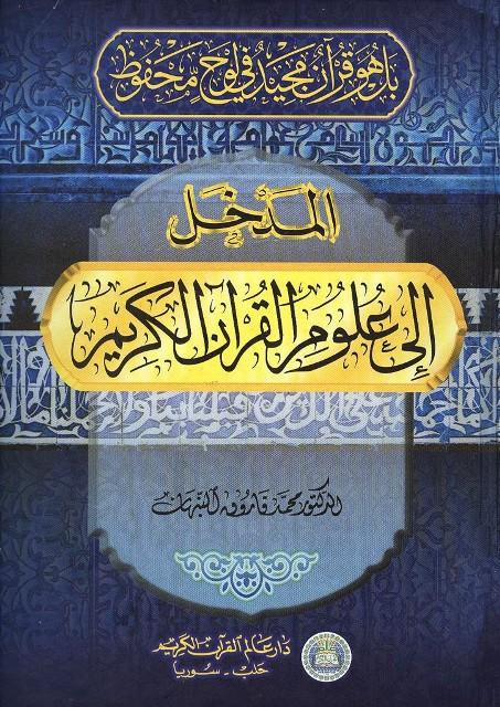 المدخل الی علوم القرآن الکریم