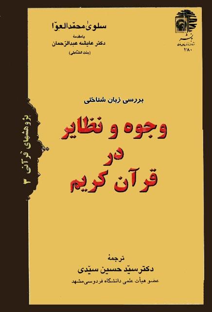 بررسی زبان شناختی وجوه و نظایر در قرآن کریم