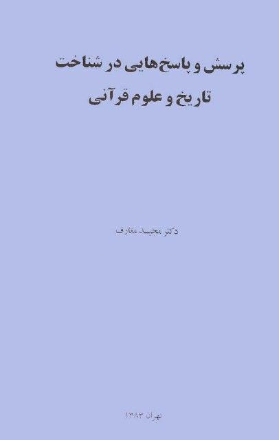 پرسش و پاسخ هایی در شناخت تاریخ و علوم قرآنی